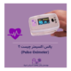 what is pulse oximeter